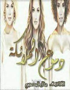 تحميل رواية دموع الملائكة pdf – منال المصرى