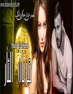 تحميل رواية قربان الثأر pdf – نور الشام