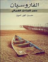تحميل رواية الفاروسيان pdf – حسن أنور أمين