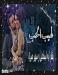 تحميل رواية لهيب الحب pdf – أية إسماعيل و سهير صبرى