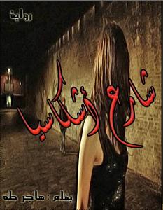 تحميل رواية شارع اشكاسيا pdf – هاجر طه
