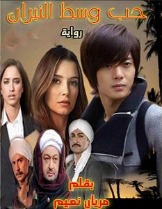 تحميل رواية حب وسط النيران pdf – مريان نعيم