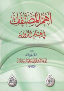 تحميل كتاب اهم المصنفات فى علم الرواية pdf | محمد سعيد رسلان