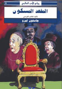 تحميل رواية المقعد المسكون pdf | جاستون ليرو