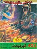 تحميل رواية 451 فهرنهايت pdf | راى برادبورى