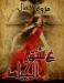 تنزيل رواية عشق الجياد3 pdf مروة جمال