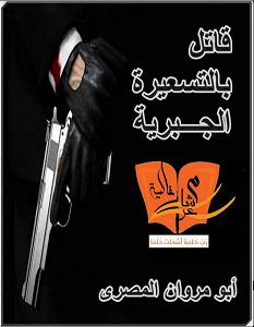 تحميل رواية قاتل بالتسعيرة الجبرية pdf – أبو مروان المصرى
