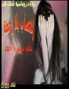 تحميل رواية اغتصاب بلا رحمة pdf – سميرة أحمد