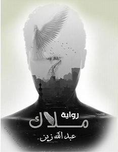 تحميل رواية ملاك pdf – عبد الله زين