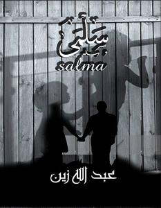 تحميل رواية سلمى pdf – عبد الله زين