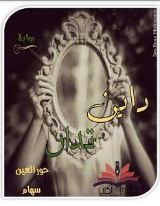 تحميل رواية داين تدان pdf – سهام