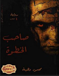 تحميل رواية صاحب الخطوة pdf – محمود وهبة