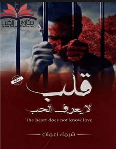 تحميل رواية قلب لا يعرف الحب pdf – شيماء نعمان