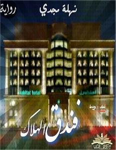 تحميل رواية فندق الهلاك pdf – نهلة مجدى