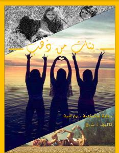 تحميل رواية بنات من ذهب pdf – ن-ت