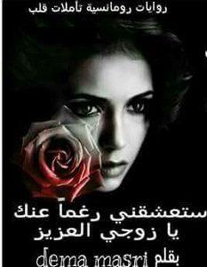 تحميل رواية ستعشقنى رغما عنك pdf – ديما مصرى