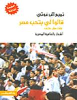 تحميل ديوان قالوا لي بتحب مصر pdf – تميم البرغوثى