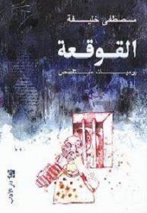 تحميل رواية القوقعة pdf   مصطفى خليفة
