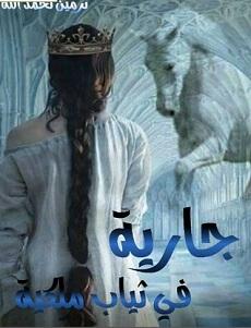 تحميل رواية جارية فى ثياب ملكية pdf | نرمين نحمد الله