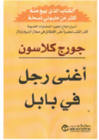 كتاب اغنى رجل فى بابل pdf جورج صامويل كلاسون