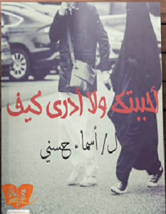 تحميل رواية أحببتك و لا أدرى كيف pdf – أسماء حسنى