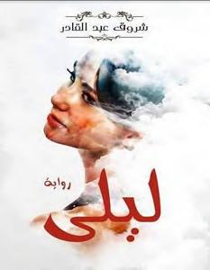 تحميل رواية ليلى pdf – شروق عبد القادر