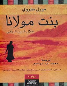 تحميل رواية بنت مولانا pdf مورل مفروى