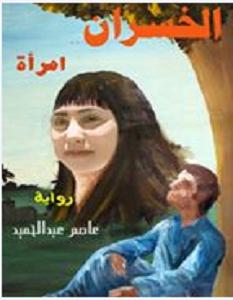 تحميل رواية الخسران امرأة pdf – عاصم عبد الحميد