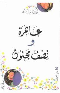تحميل رواية عاهرة ونصف مجنون pdf حنا مينة