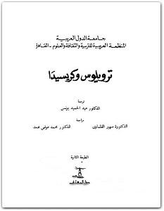 تحميل مسرحية ترويلوس وكريسيدا pdf وليم شكسبير