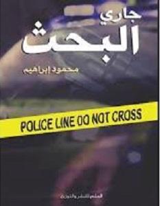تحميل رواية جارى البحث pdf محمود إبراهيم