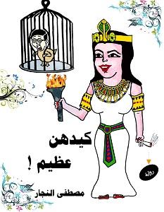 تحميل رواية كيدهن عظيم pdf مصطفى النجار