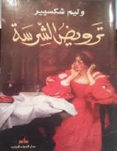 تحميل مسرحية ترويض الشرسة pdf وليم شكسبير