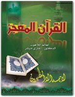تحميل كتاب القرآن المعجز pdf جاري ميللر