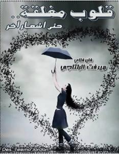رواية قلوب مغلقة pdf – ميرفت البلتاجى