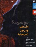 تحميل كتاب موسوعة الأساطير والرموز الفرعونية pdf روبير جاك تيبو