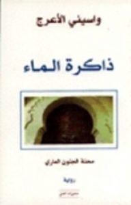 تحميل رواية ذاكرة الماء محنة الجنون العارى PDF - واسينى الأعرج