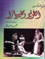 تحميل مسرحية أنطونيو وكليوباترا pdf وليم شكسبير