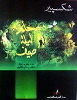 تحميل مسرحية حلم ليلة صيف pdf وليم شكسبير