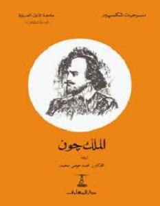 تحميل مسرحية الملك جون pdf وليم شكسبير