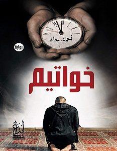 تحميل رواية خواتيم pdf أحمد جاد