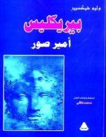 تحميل مسرحية بيريكليس pdf وليم شكسبير