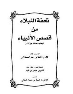 تحميل كتاب قصص الأنبياء pdf ابن كثير