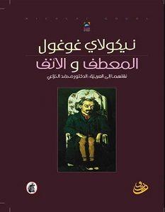 تحميل رواية المعطف والأنف pdf نيكولاى جوجول