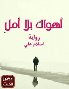 تحميل رواية أهواك بلا أمل pdf إسلام على