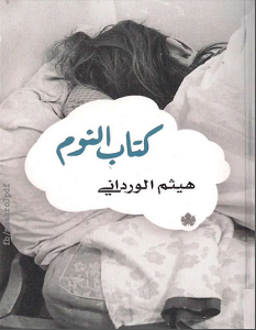 تحميل كتاب النوم pdf هيثم الوردانى