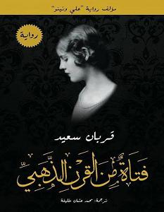 تحميل رواية فتاة من القرن الذهبى pdf قربان سعيد