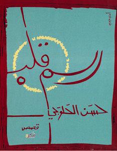 تحميل رواية رسم قلب pdf حسن الحلوجى