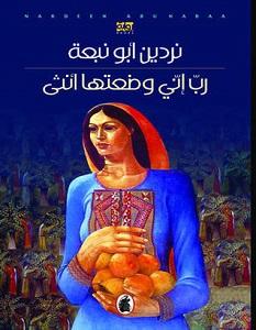 تحميل رواية رب إنى وضعتها أنثى pdf نردين أبو نبعة