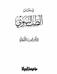 تحميل كتاب في رحاب الطب النبوى pdf نجيب الكيلانى